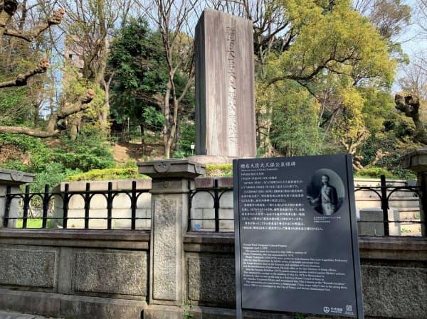 宿舎横の清水谷公園には大久保利通を追悼する石碑がある