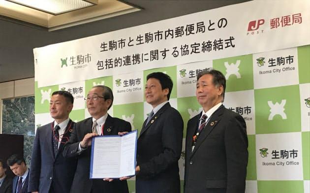 市と郵便局が連携して地域課題に取り組む(25日、奈良県生駒市)