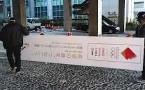 香川県は聖火リレーの開催を告知する看板を撤去した