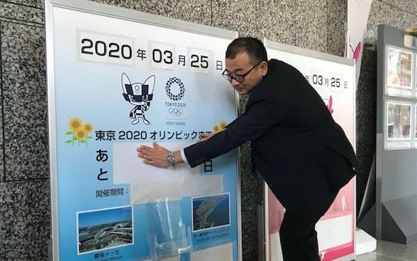 千葉県庁に設置されている看板では、カウントダウンの数字を隠す作業が行われた(25日)