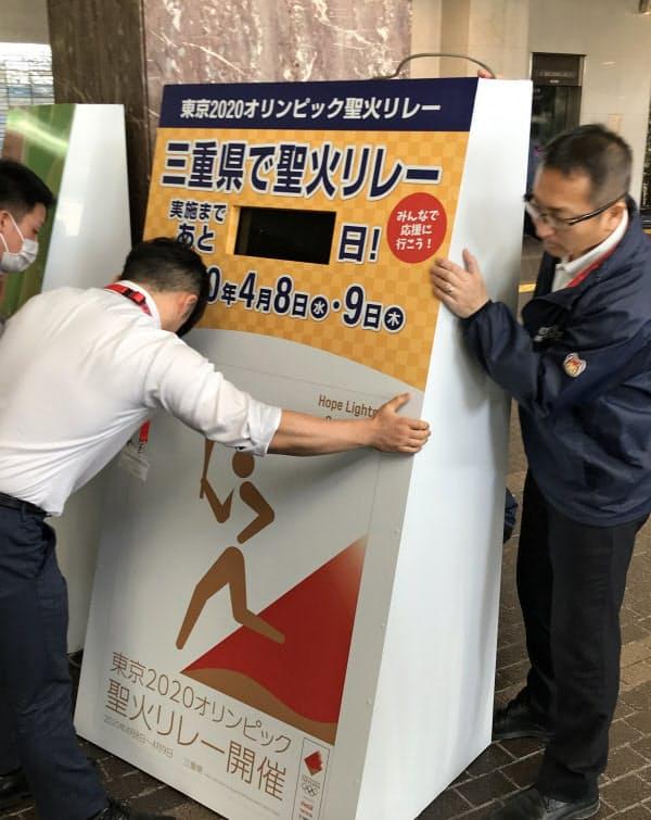 三重県の聖火リレー開催までの日数をカウントダウンするボードが撤去された(25日、三重県庁)