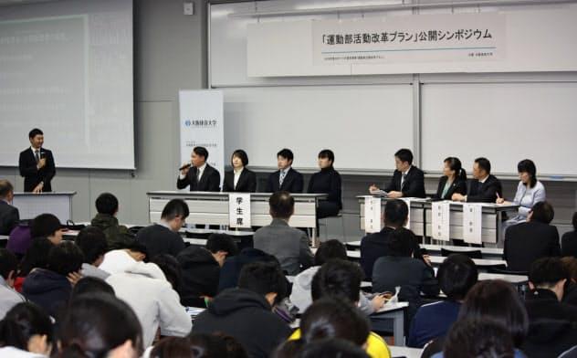 シンポジウムでは部活動指導員を務めた学生らが体験談を語った(1月24日、大阪体育大学)