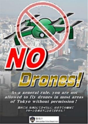 ドローンの飛行禁止を英語で呼びかける(警視庁提供)