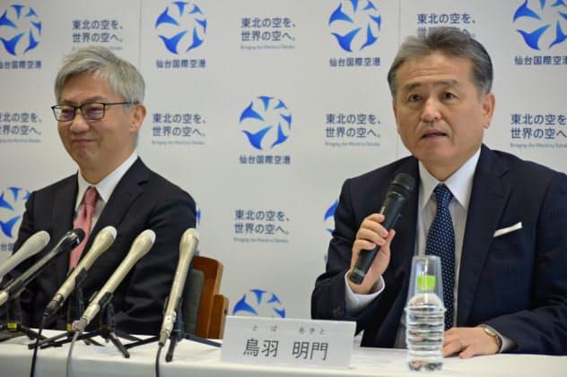 記者会見する鳥羽次期社長(右)と岩井社長(26日、仙台空港)