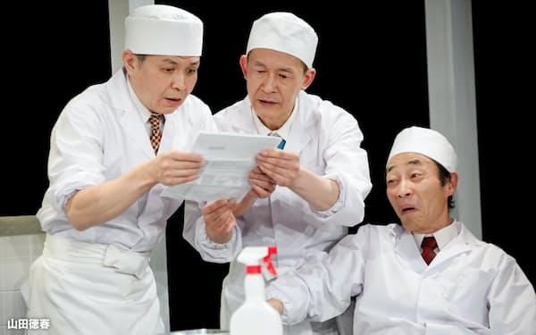 味のあるキャラクターたちを工藤俊作(中)らが好演した=山田 徳春撮影