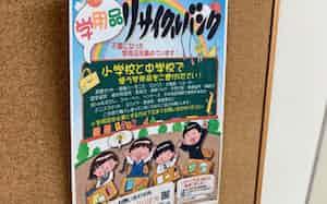 学用品リサイクルを周知するためのポスター。4月中に新発田市内の小中学校にリサイクルボックスを設置する