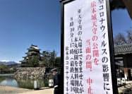 公開が再度中止になった松本城の天守