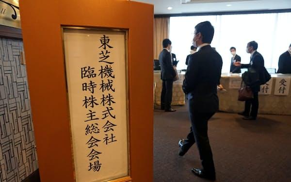 買収防衛策の是非を問う臨時株主総会が開かれた(27日、沼津市)