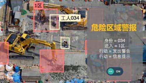 工事現場で危険区域に工人(中国語で作業員)が進入すると自動で警告音が出る(視動智能提供)