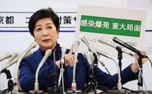 危機感をかき立てる戦略に出た小池都知事(3月25日、都庁)