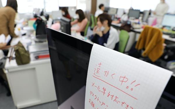 職場のパソコンモニターにテレワークを知らせる張り紙を掲示している(名古屋市中村区)