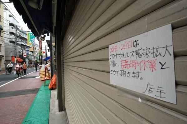 外出自粛要請で、営業を取りやめる店も見られた巣鴨地蔵通り商店街(28日午前、東京都豊島区)