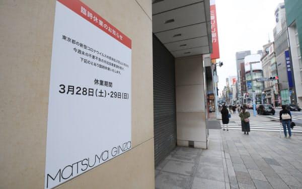外出自粛要請を受け、臨時休業することを知らせる松屋銀座の張り紙(28日、東京都中央区)
