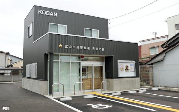 建て替えられた富山中央署奥田交番(28日、富山市)=共同