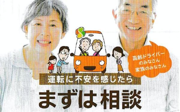 警察庁が高齢者への運転相談を呼びかけるチラシ