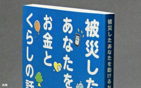 岡本正弁護士が出版した「被災したあなたを助けるお金とくらしの話」=共同
