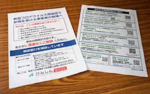 長野県信用組合は1万枚のチラシを印刷し、相談窓口などを広く周知する