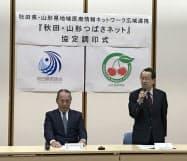 医療ネットワークの調印式(山形県酒田市)