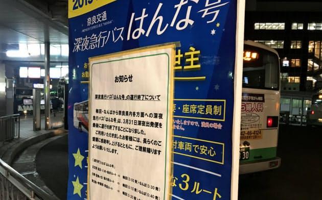 奈良交通の「はんな号」の運行終了を知らせる張り紙(奈良市の近鉄学園前駅)