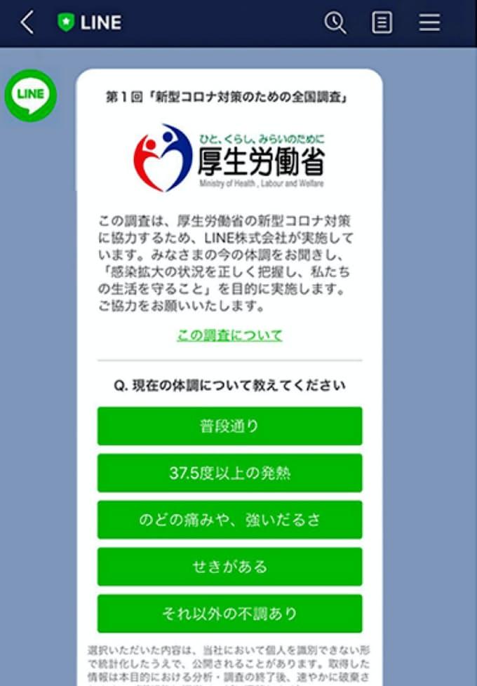新型コロナ:LINE、全国規模で新型コロナ調査 厚労省に協力: 日本経済新聞