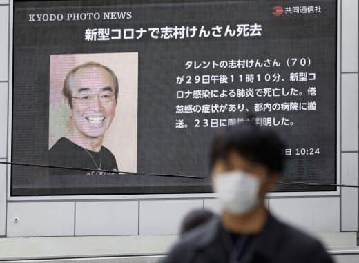 新型コロナウイルスによる肺炎のため、タレントの志村けんさんが死去したことを伝えるJR大阪駅前のモニター(30日午前)=共同