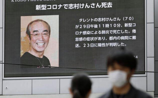 志村けんさん死去 新型コロナの恐ろしさ、印象強く