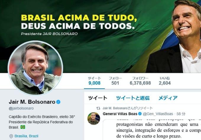 ブラジル コロナ 大統領