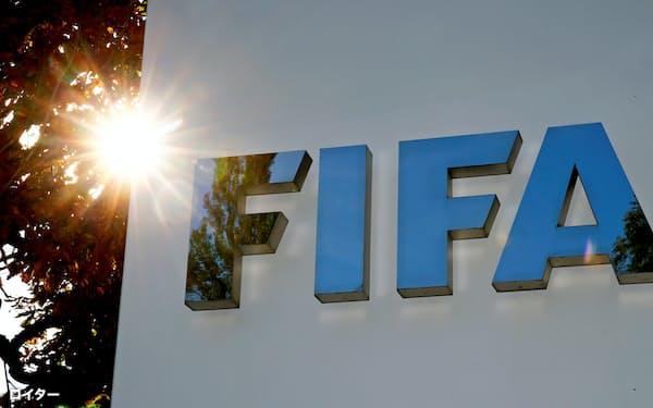 FIFAは現在、24年までの国際試合カレンダーを発表している(チューリヒのFIFA本部)=ロイター