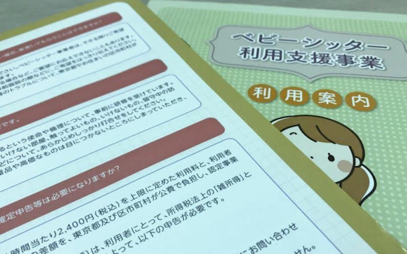確定申告が必要であることを伝える東京都のパンフレット