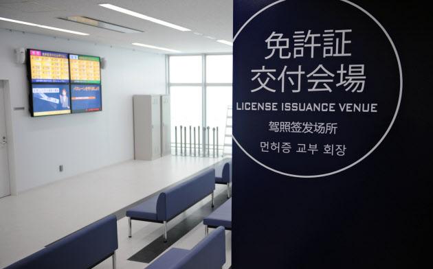 4月1日からの閉鎖が決まった警視庁運転免許本部・鮫洲運転免許試験場(東京都品川区)