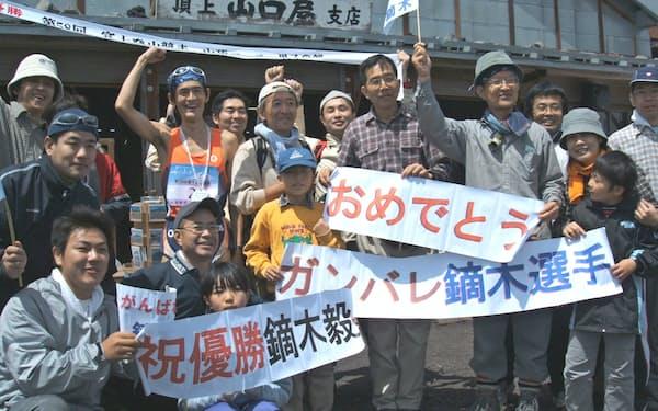 富士山頂まで応援に来てくれた県庁時代の職場の仲間と(2005年の富士登山競走)