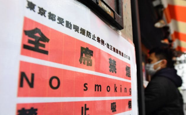 条例の施行に伴い、全面禁煙となることを知らせる飲食店の張り紙(1日午前、東京都千代田区)