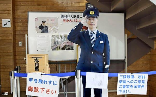 吉浜駅には非常勤駅長の志村けんさんの等身大パネルなどが設置されている(3月30日、岩手県大船渡市)