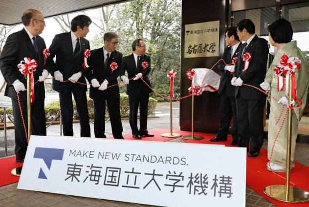 東海国立大学機構が発足し、式典に臨んだ松尾機構長(左から4人目)ら(1日、名古屋市千種区)