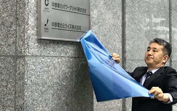 分社化で看板を掛け替えた中部電力本店(名古屋市東区)