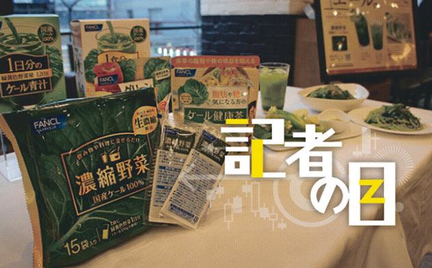ファンケルの素材をキリンHDの飲食店で提供する(東京都中央区のキリンシティプラス東京銀座店)