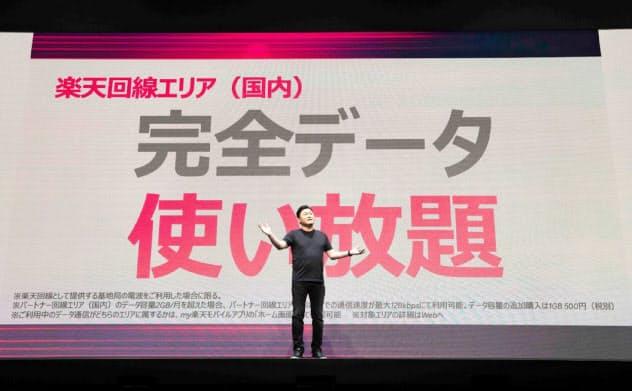 楽天モバイルの「データ使い放題」を発表する三木谷浩史会長兼社長(同社提供)
