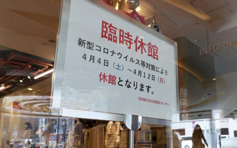 都の外出自粛要請を受け、4月12日まで休館する渋谷のファッションビル「SHIBUYA109」(4日午前)=樋口慧撮影