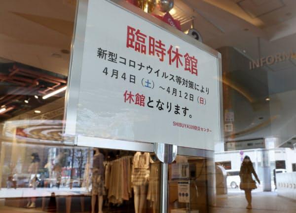 都の外出自粛要請を受け、4月12日まで休館するファッションビル「SHIBUYA109」(4日)