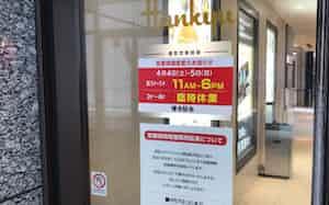 臨時休業を知らせる百貨店(福岡市)
