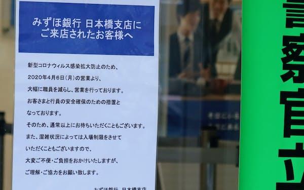 3メガ銀行は原則店を閉めず交代勤務などで対応する(6日、東京・中央)