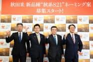 新ブランド米のネーミング案募集開始でガッツポーズを取る関係者(7日、秋田県庁)
