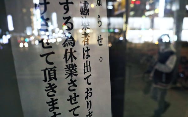 休業を知らせる飲食店の張り紙(名古屋市中区)