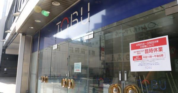 池袋東武百貨店は、食品フロアを除き5月6日まで臨時休業の張り紙が出ていた(8日午前、東京都豊島区)