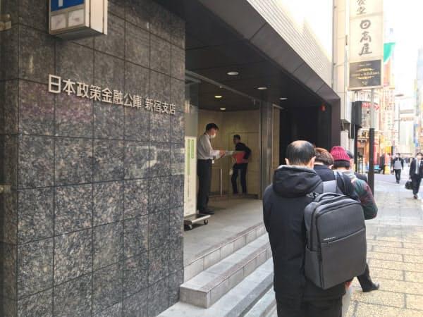 新宿区の日本政策金融公庫前には、新型コロナで影響を受けた事業者が融資の列に並んだ。