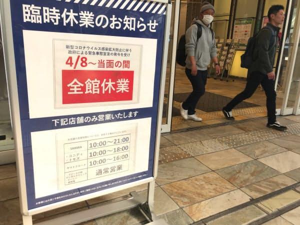 臨時休業を知らせる商業施設(神奈川県川崎市)