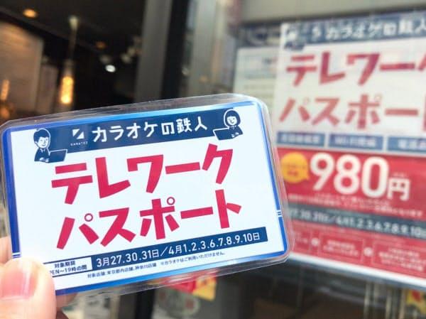 テレワークでの利用ができる東京都新宿区のカラオケ店