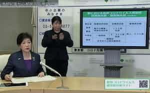 東京都の新型コロナウイルスの感染状況などについて、ライブ配信で情報を伝える小池知事(5日)=ユーチューブから