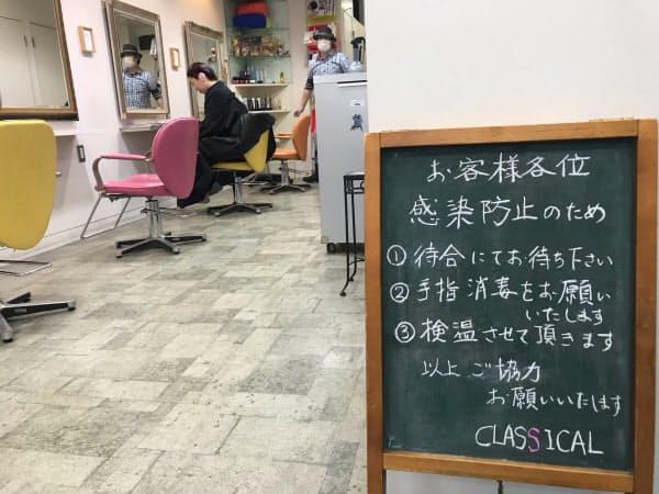 東京都文京区の美容院は感染防止のため予約客に絞り、座席の間隔を空けるなどの対策をとっている。
