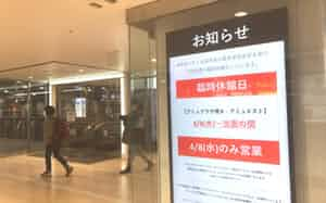 駅ビルを運営するJR博多シティなど福岡市の主な商業施設が相次ぎ休業を決めた(8日、博多駅)